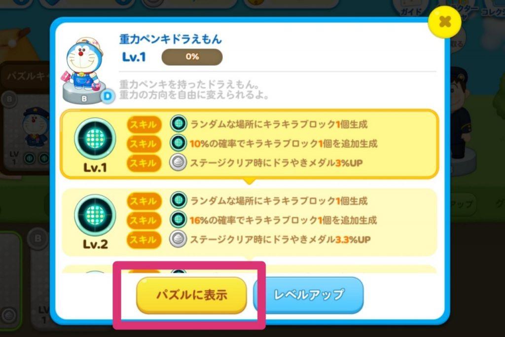 キャラクターのパズルに表示アイコンの画像